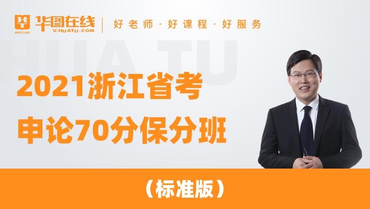 2021浙江省考申论70分保分班(标准版)