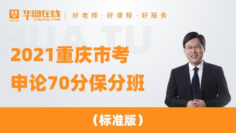 2021重庆市考申论70分保分班(标准版)