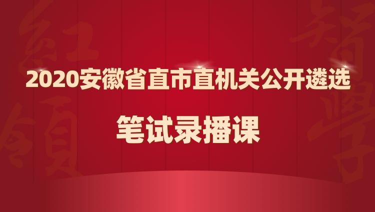 2020年安徽省市机关公开遴选公务员笔试录播课