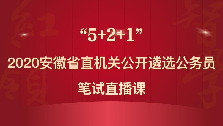 2020年安徽省直机关公开遴选公务员笔试直播课