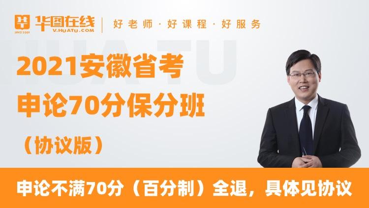 2021安徽省考申论70分保分班(协议版)