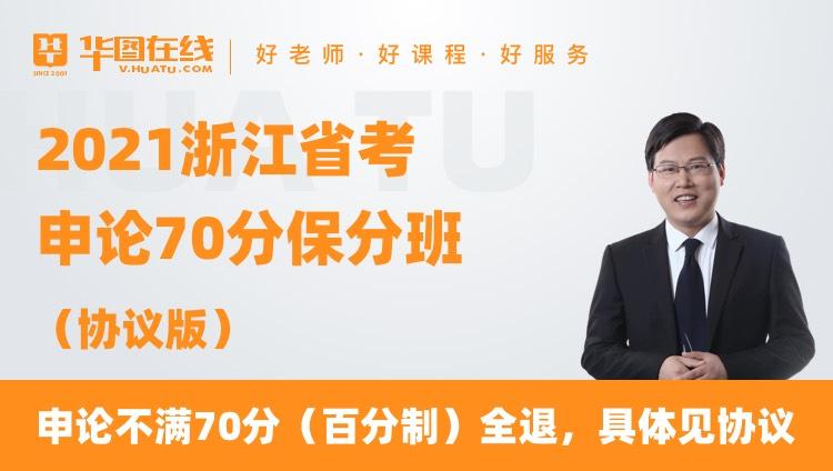 2021浙江省考申论70分保分班(协议版)