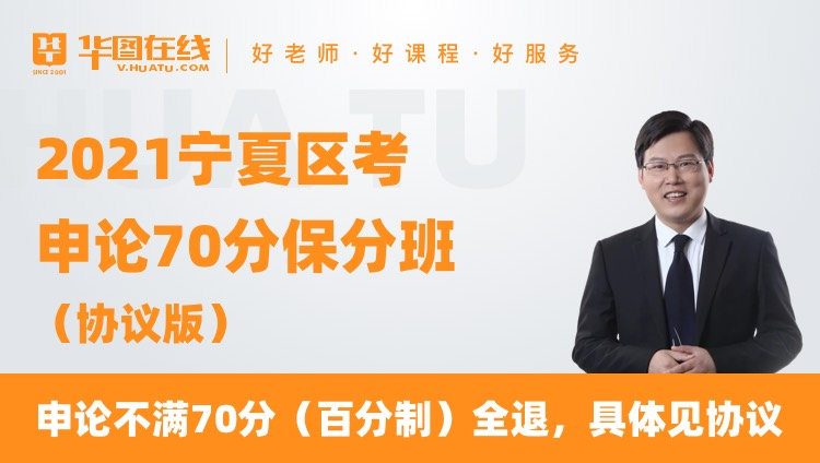 2021宁夏区考申论70分保分班(协议版)