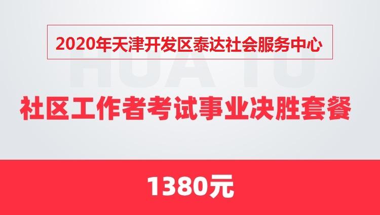 2020年天津开发区泰达社会服务中心社区工作者考试事业决胜套餐