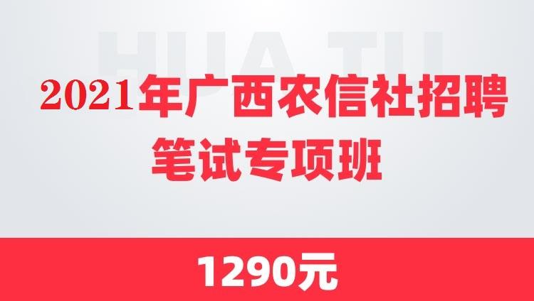 2021年广西农信社招聘笔试专项班
