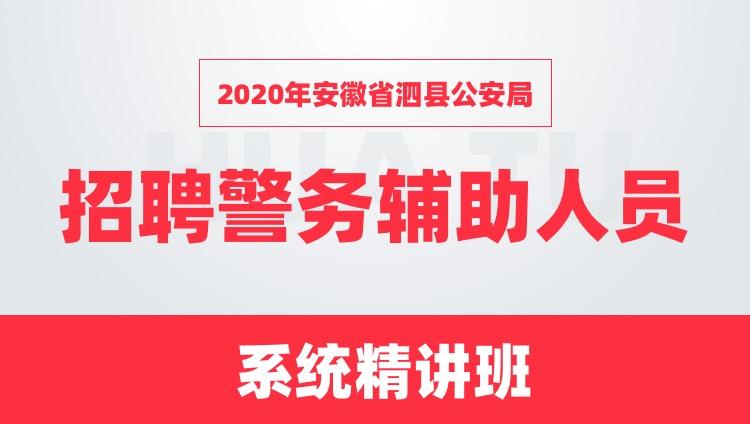 2020安徽泗县公安局招聘警务辅助人员系统精讲班