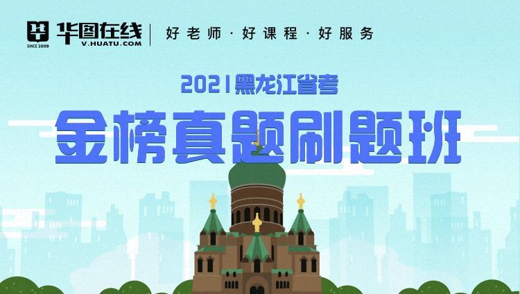 2021黑龙江省考金榜真题刷题班