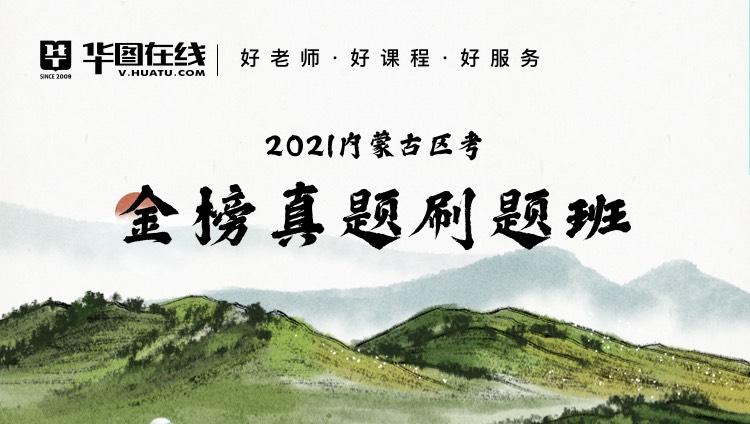 2021内蒙古区考金榜真题刷题班