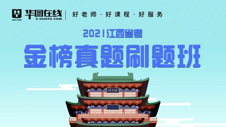 2021江西省考金榜真题刷题班