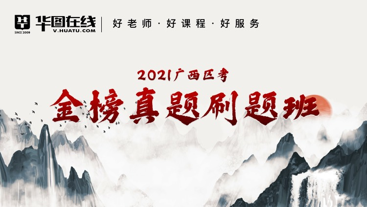 2021广西区金榜真题刷题班