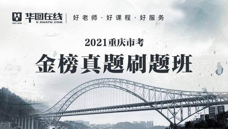 2021重庆市考金榜真题刷题班