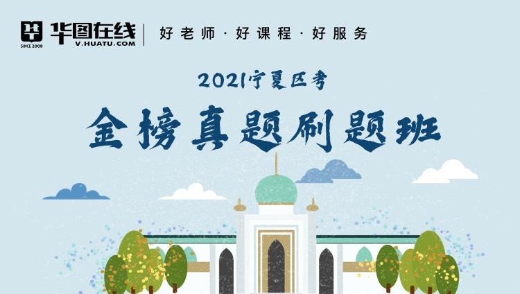 2021宁夏区考金榜真题刷题班