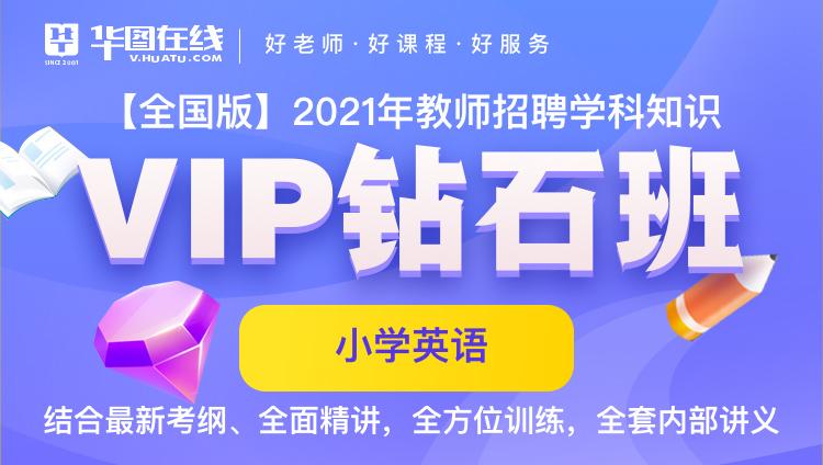 【全国-小学英语】2021年教招笔试VIP钻石班