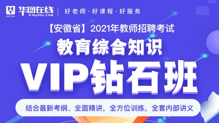 【安徽-教综】2021年教招笔试VIP钻石班