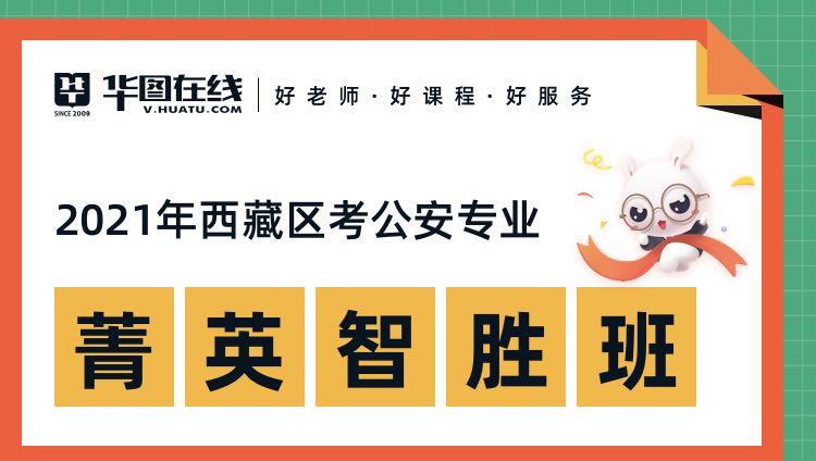 2021西藏区考公安专业菁英智胜班