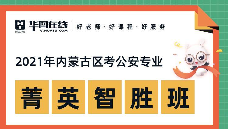 2021内蒙古区考公安专业菁英智胜班