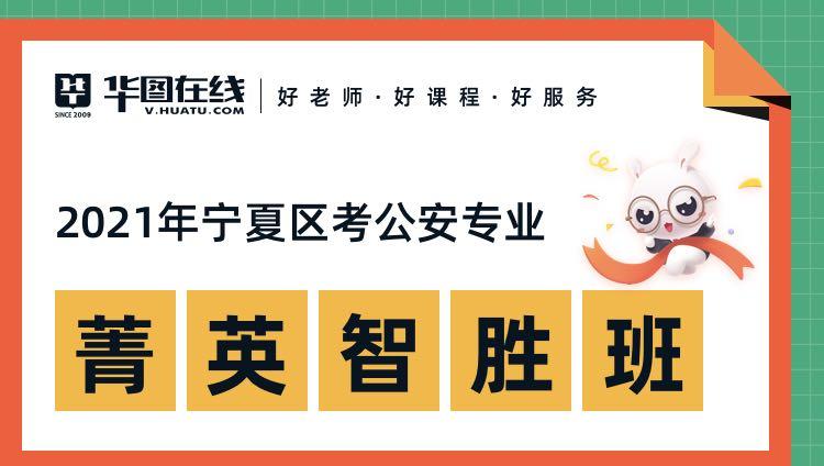 2021宁夏区考公安专业菁英智胜班