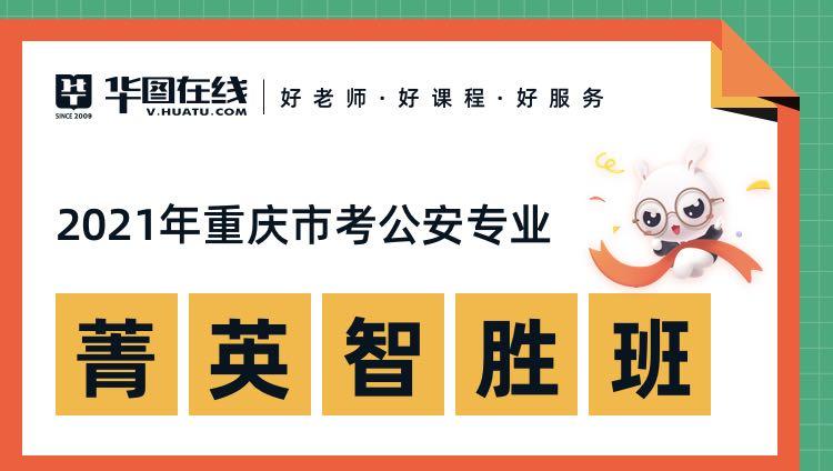 2021重庆市考公安专业菁英智胜班