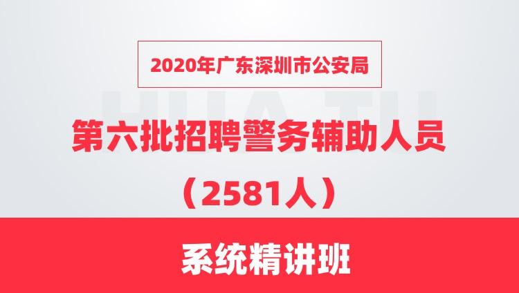 2020年广东深圳市公安局第六批招聘警务辅助人员(2581人)系统精讲班