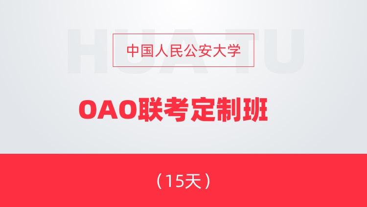 中国人民公安大学OAO联考定制班(15天)