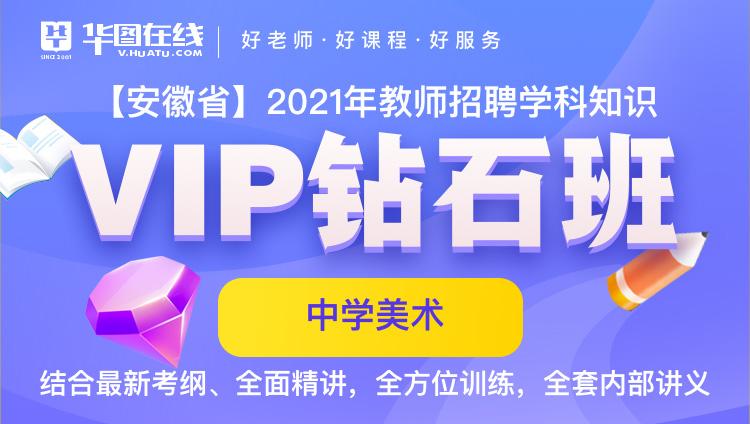 【安徽-中学美术】2021年教招笔试VIP钻石班