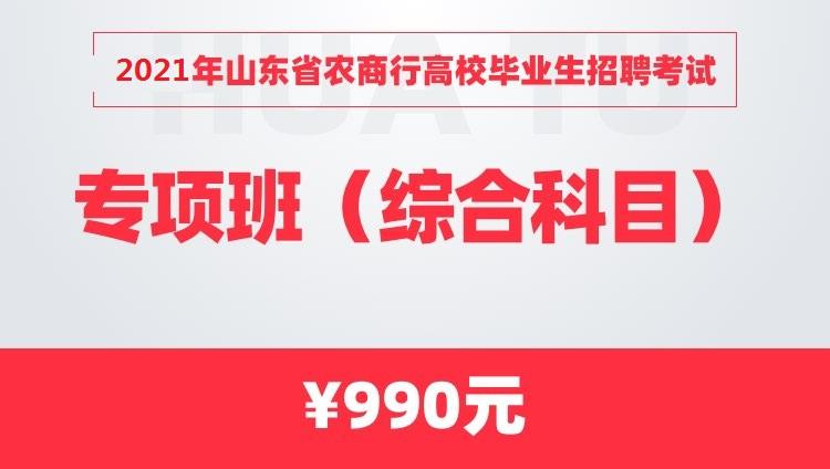 2021年山东省农商行高校毕业生招聘考试专项班(综合科目)