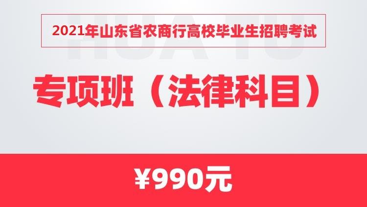 2021年山东省农商行高校毕业生招聘考试专项班(法律科目)
