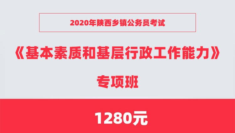 2020年陕西乡镇公务员考试《基本素质和基层行政工作能力》专项班