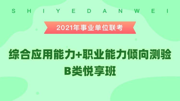 【618特惠】2021年宁夏事业单位联考《综合应用能力+职业能力倾向测验》B类悦享班