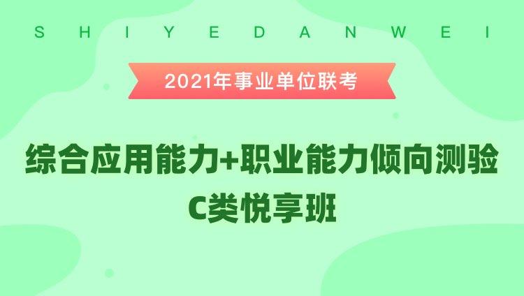 【618特惠】2021年宁夏事业单位联考《综合应用能力+职业能力倾向测验》C类悦享班