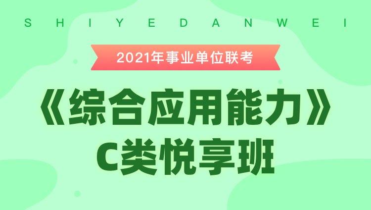 2021年事业单位联考《综合应用能力》C类悦享班