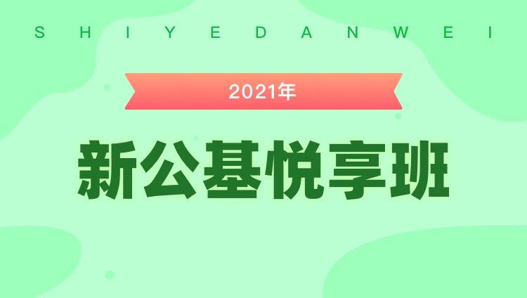 2021年【新公共基础知识】悦享班