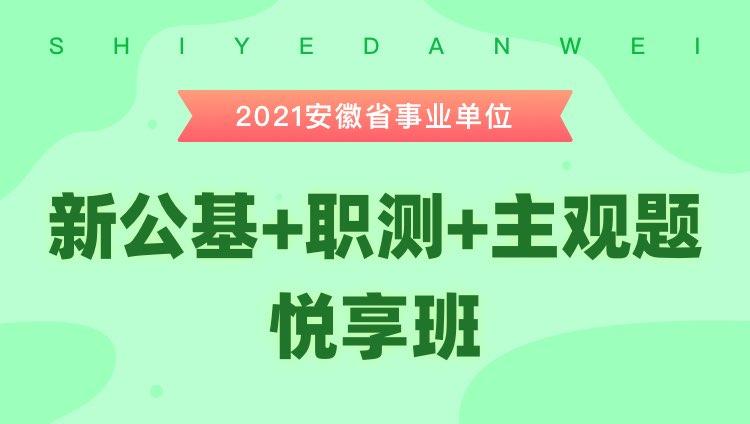 2021年安徽事业单位【职业能力测试和综合知识】悦享班