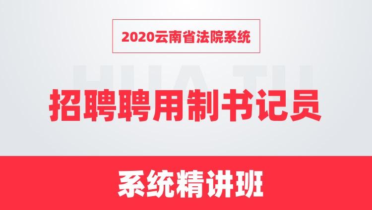 2020云南省法院系统招聘聘用制书记员系统精讲班
