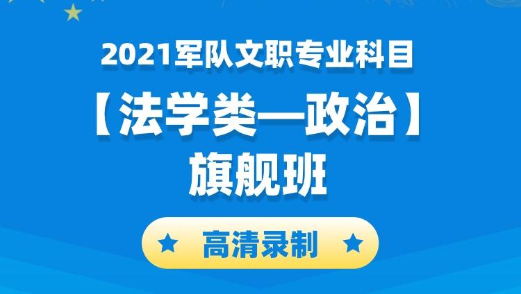 2021军队文职专业科目【法学类-政治学】旗舰班