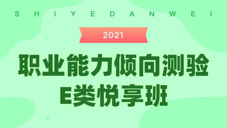2021年安徽事业单位联考《职业能力倾向测验》E类悦享班