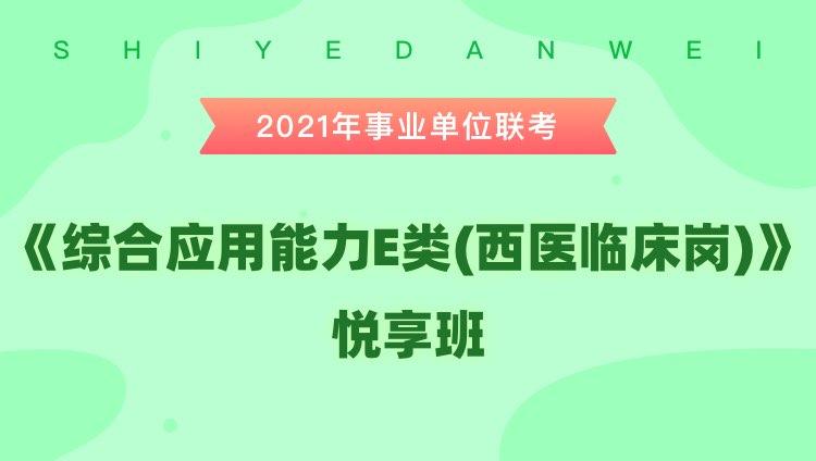 2021年安徽事业单位联考【综合应用能力E类(西医临床岗)】悦享班