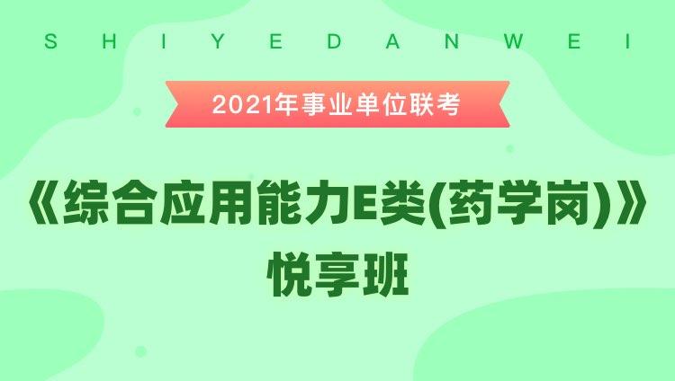 2021年西藏事业单位联考【综合应用能力E类(药学岗)】悦享班