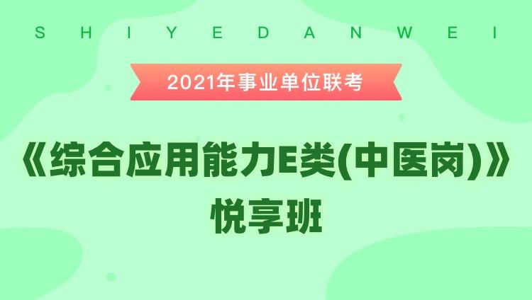 2021年安徽事业单位联考【综合应用能力E类(中医岗)】悦享班