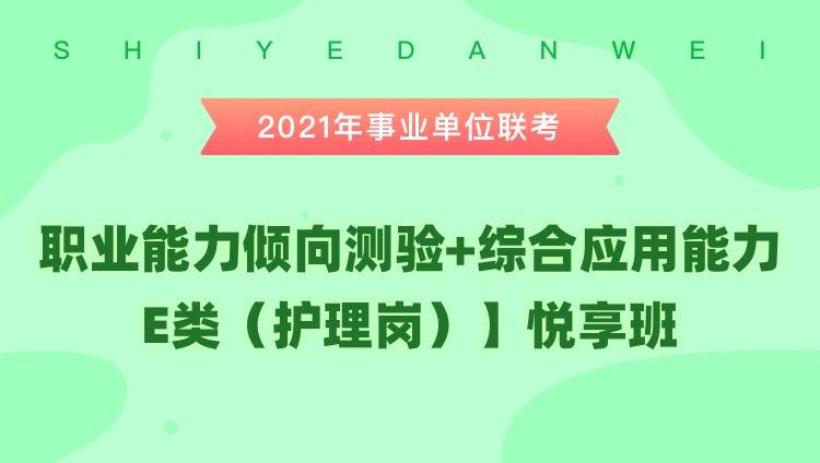 2021年安徽事业单位联考【职业能力倾向测验+综合应用能力E类(护理岗)】悦享班