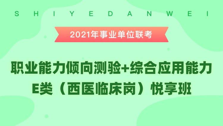 2021年安徽事业单位联考【职业能力倾向测验+综合应用能力E类(西医临床岗)】悦享班