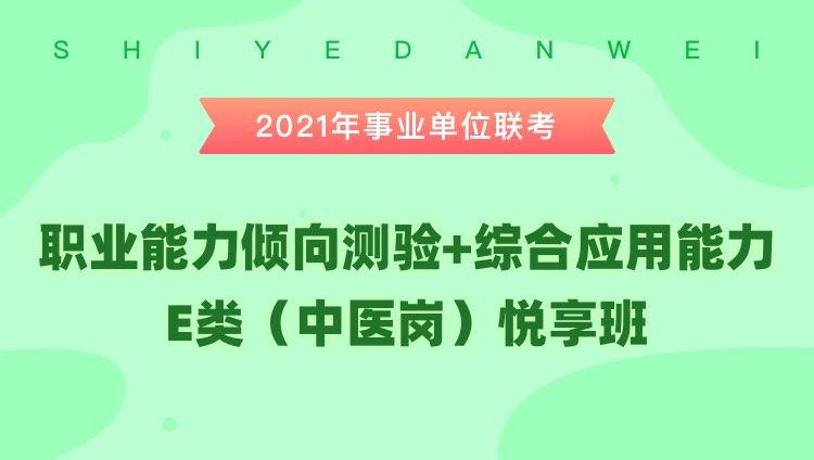 2021年安徽事业单位联考【职业能力倾向测验+综合应用能力E类(中医岗)】悦享班