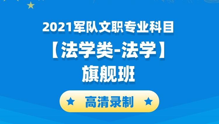 2021军队文职专业课【法学类-法学】旗舰班