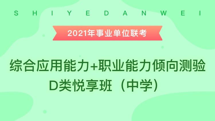 2021年安徽事业单位联考《综合应用能力+职业能力倾向测验》D类悦享班(中学)