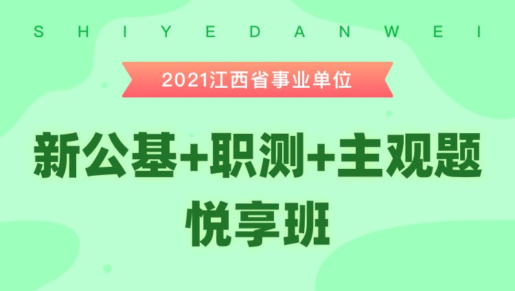 【618特惠】2021年江西事业单位【新公基+职测+主观题】悦享班