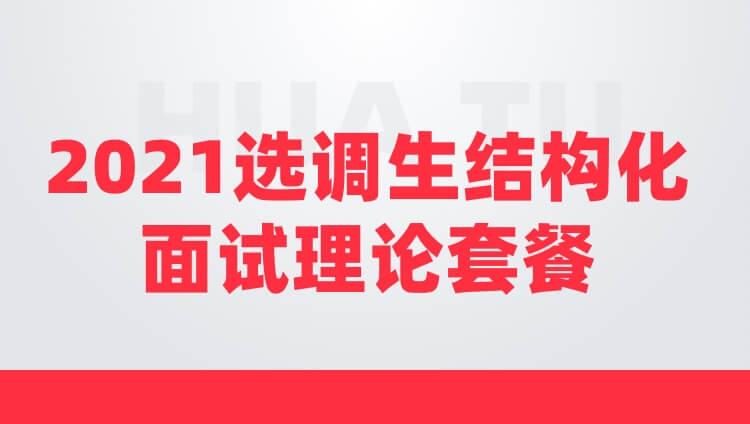 【2021年选调生】结构化面试理论套餐