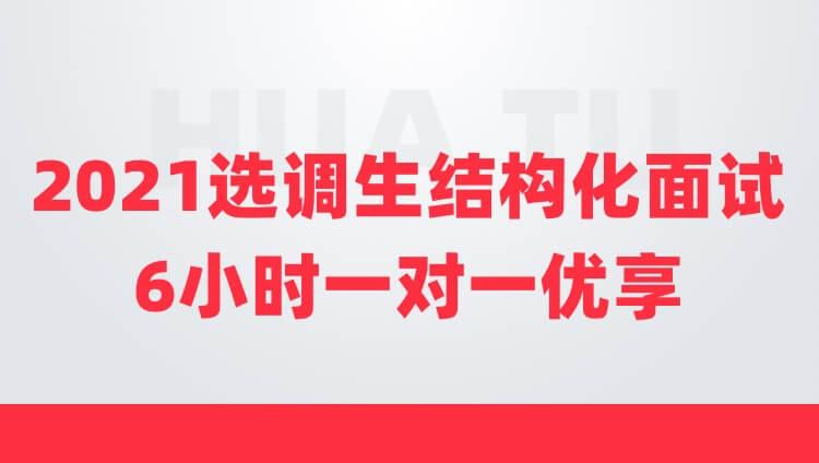 【2021年选调生】结构化面试6小时一对一优享