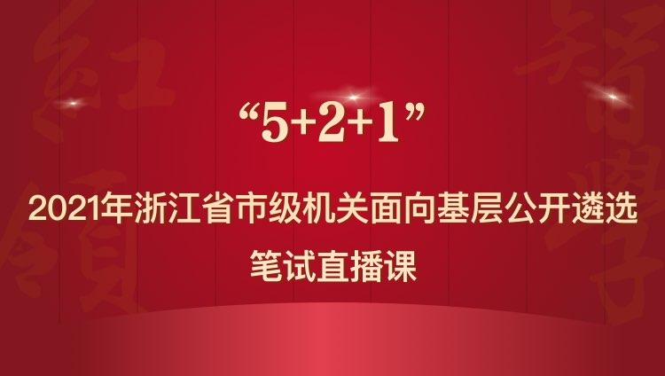 2021年浙江省市机关面向基层公开遴选笔试直播课