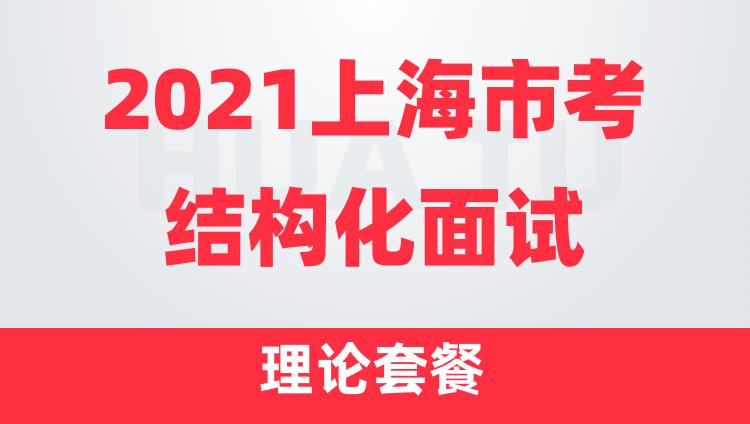 2021上海市考结构化面试理论套餐