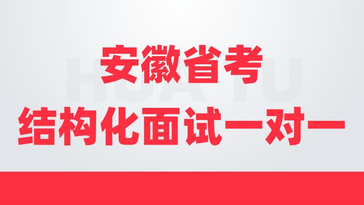 2021安徽省考结构化面试6小时一对一优享
